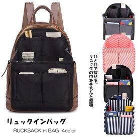 リュックインバッグ 縦形 バッグインバッグ リュック インナーバッグ 軽量 中身 整理 小さめ 軽い B5