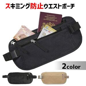 セキュリティポーチ スキミング防止 パスポートケース ウエストポーチ 旅行 ウエストバッグ シークレットポーチ 薄型 軽量 スマホ iPhone 海外旅行 出張 防犯対策 貴重品入れ 防水 送料無料