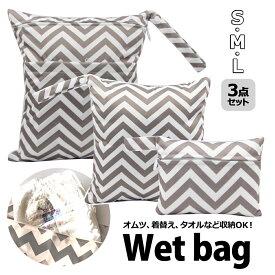 ウエットバッグ ポーチ 3点セット おむつポーチ 防水バッグ 可愛い おしりふき 着替え タオル 水着 お出かけ 大容量 ポケット付き