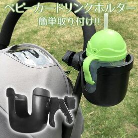 ベビーカー ドリンクホルダー ボトルホルダー カップホルダー ハンドル 取り付け サドル シンプル ペットボトル 哺乳瓶 ボトルゲージ