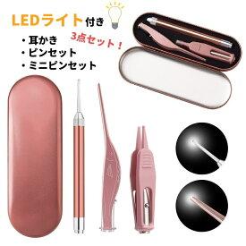 耳かき ライト ピンセット 耳掻き LED 子ども 細い 耳垢 鼻垢 除去 光る イヤークリーナー 3点セット 魚 送料無料