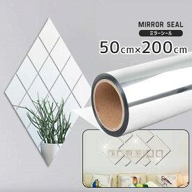 ミラーシール ステッカー 貼る 鏡 全身 50×200cm 壁 浴室 割れない ミラー シート ウォールステッカー 安全 壁紙 軽い 姿見 反射板