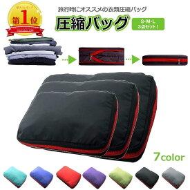 【3点セット】圧縮バッグ トラベルポーチ 衣類 ファスナー 旅行 便利グッズ 出張 圧縮袋 大容量 軽量 バック S M L 送料無料