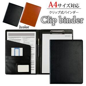 クリップファイル a4 バインダー PUレザー 金具 カードポケット ペンホルダー付き クリップボード おしゃれ 使いやすい 仕事用 業務用 多機能 二つ折り ギフト プレゼント a5 ビジネス
