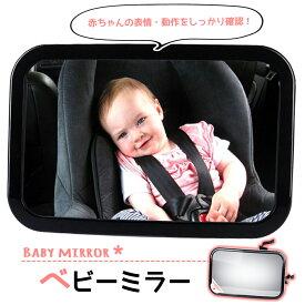 10/25/23:59まで5%クーポンあり 【楽天1位】ベビーミラー 車 後ろ向き インサイトミラー 車用 かわいい バックミラー ルームミラー ヘッドレスト チャイルドシート アクリル 赤ちゃん 子ども 子供 角度調整 後部座席 ベビー ミラー 送料無料