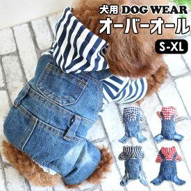 犬 服 ペット用 ドッグウェア デニム つなぎ かわいい オーバーオール ボーダー チェック柄 フード付き おしゃれ お散歩 お出かけ