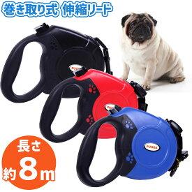 犬 リード 伸縮 8m 自動巻き取り式 耐荷重約40kg ドッグリード 小・中型犬対応 愛犬 お散歩