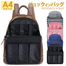 リュックインバッグ 縦形 大きめ A4 大容量 バッグインバッグ リュック インナーバッグ 軽量 中身 整理 小さめ 軽い 送料無料