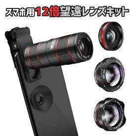 スマホ 望遠 レンズ セット 12倍望遠レンズ スマートフォン カメラ iphone android スマホ用 クリップ式 魚眼レンズ マクロレンズ 広角レンズ ズームレンズ 自撮り