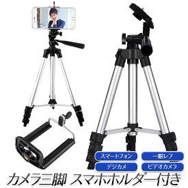 三脚 スマホ 用 ホルダー ビデオカメラ デジカメ 撮影用 4段階調節 最大106cm コンパクト スマートフォン 動画 固定 軽量 iphone android 一眼レフ 高さ調整