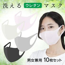 ウレタン マスク 大人用 10枚 セット 花粉症 風邪 ほこり 対策 洗えるマスク 立体型 伸縮性 男女兼用