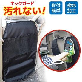 キックガード 車 シート マット カバー シートカバー 傷 汚れ 防止 バックポケット 後部座席 収納 小物入れ カー用品 リノウル