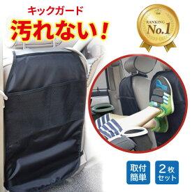 [2個セット] キックガード 車 シート マット カバー シートカバー 傷 汚れ 防止 バックポケット 後部座席 収納 小物入れ カー用品 リノウル