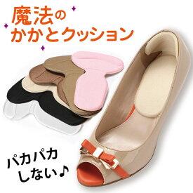 靴擦れ 防止 かかと パット ジェル パンプス 踵 魔法のかかとクッション インソール ポイント消化 リノウル