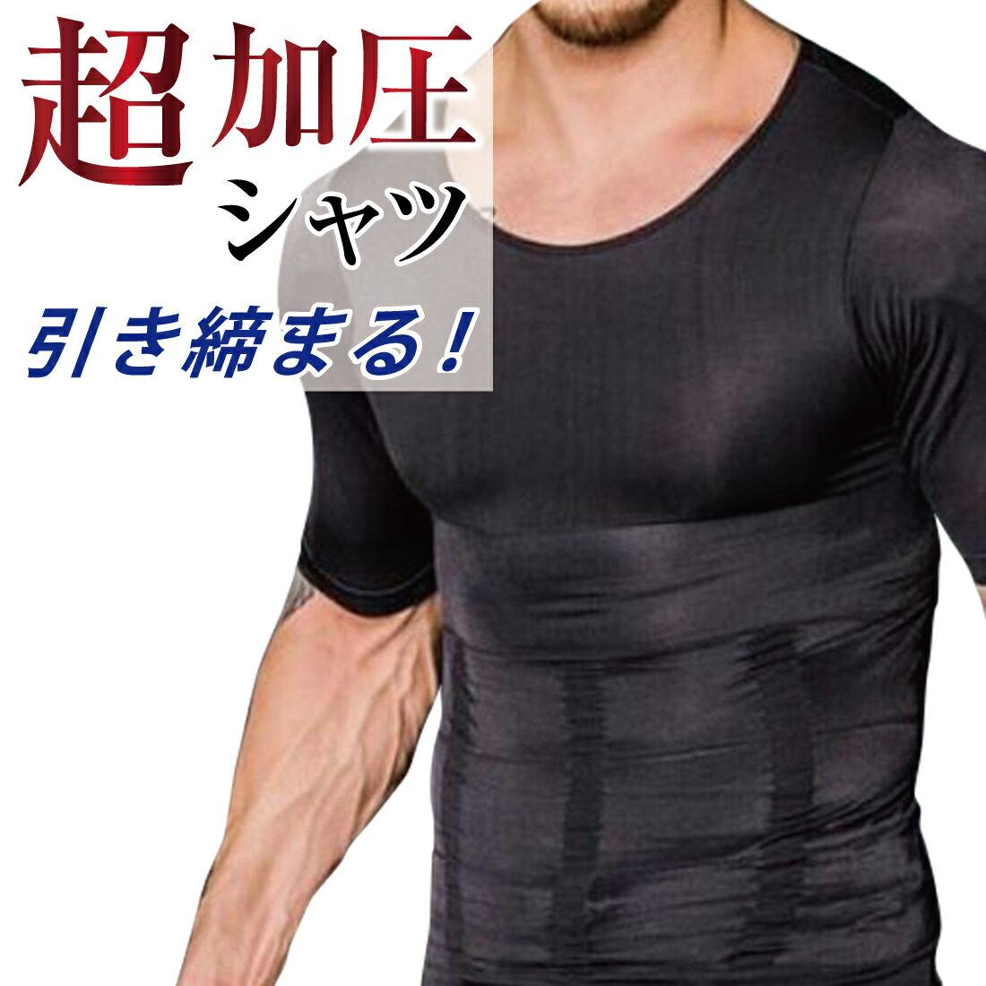 加圧シャツ ダイエット 加圧インナー Tシャツ 半袖 トップス メンズ 着圧 補正下着 猫背 姿勢矯正