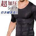 【ポイント10倍】加圧シャツ ダイエット 加圧インナー Tシャツ 半袖 トップス メンズ 着圧 補正下着 猫背 姿勢矯正 ポ…