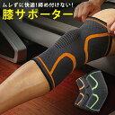 膝サポーター 3D 立体編み 右膝 左膝 左右兼用 保護 伸縮 ひざ サポート 2枚1セット リノウル