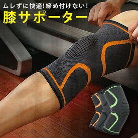 【ポイント10倍】膝サポーター 3D 立体編み 右膝 左膝 左右兼用 保護 伸縮 ひざ サポート 2枚1セット ポイント消化 送料無料 リノウル