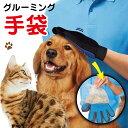 グルーミング グローブ ペット の 抜け毛 が取れる! ブラッシング 手袋 コーム ペットも 気持ちいい 猫 ・ 犬 スッキ…