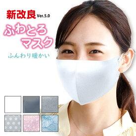 【ポイント10倍】マスク ふわとろ おしゃれ 3枚 日本製抗菌コーティング 洗える 防臭 花 柄 耳紐調節 耳が痛くならない 秋冬用 シルクのような肌触り 対策 ウイルス リノウル
