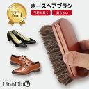 【ポイント10倍】靴ブラシ 靴磨き 高級 ツヤ出し くつブラシ 馬毛ブラシ ホースブラシ シューブラシ 清掃用 ケア用品 …
