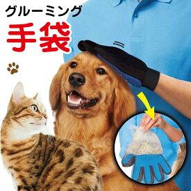 グルーミング グローブ ペット の 抜け毛 が取れる! ブラッシング 手袋 コーム ペットも 気持ちいい 猫 ・ 犬 スッキリ 取れる ポイント消化 送料無料 リノウル