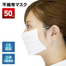 マスク 50枚 在庫あり [4月中旬より順次発送] 箱入り 白 不織布マスク 大人用 男女兼用 フェイスマスク 在庫あり