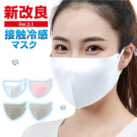 【ポイント10倍】夏用 接触冷感マスク 3枚 日本製コーティング 洗える 涼感 涼しい ひんやり 紐調節 リノウル
