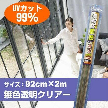 無色透明タイプの遮熱フィルムUVカット99%ガラスの飛散防止効果Lサイズ:92cm×2mJIS規格合格品