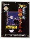 【送料無料】極厚な防犯フィルム395μ375mm×300mm×2枚入