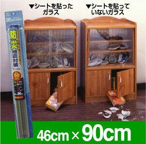 食器棚や本棚のガラスに最適な防災クリアーフィルムS46cm×90cmJIS規格合格品
