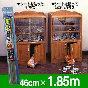 ガラスの飛散防止地震対策品防災フィルムSL46cm×1.85mJIS規格合格品