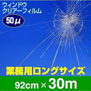 【送料無料】業者さんにオススメ防災クリアーフィルム30m巻幅92cm×30m巻JIS規格合格品
