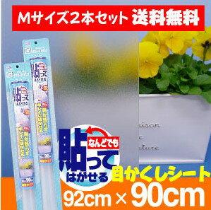 2本セット貼ってはがせる!スリガラス調のUVカットシート半透明の目かくしシートM92cm×90cm×2本