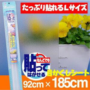 貼ってはがせるスリガラス調のUVカットシート半透明の目隠しシートL92cm×185cm
