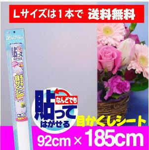 NEW!貼ってはがせる!乳白色調のUVカットシートしっくり目隠しシートL92cm×185cm透明ガラスの浴室窓に貼れます!