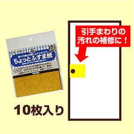 ふすま紙の上から重ねて貼れる!補修&遊べる!もみ紙シールちょっとだけふすま紙シール10cm×10cm(10枚入)【メール便対応可】