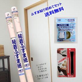 はじめてふすま貼りセット襖紙の上から重ねて貼れる!シールタイプのふすま紙(2枚)94×2m(200cm)1枚入×2セット=合計2枚ふすま紙と貼り道具のセット