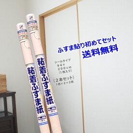 【2本セット】襖紙の上から重ねて貼れる!シールタイプのふすま紙94×2m(200cm)1枚入り×2本=合計2枚