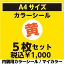 屋内用カラーシールA4サイズ黄色だけの5枚セットメール便送料無料【マラソン201602_1000円】