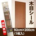 扉のリフォームに!硬質ウレタン樹脂の木目シール92cm×2m