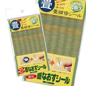 畳の上から重ねて貼れる!畳なおすシール畳補修シート【畳の色4色入】【メール便対応可】