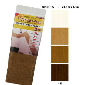 汚れた壁紙の上から隠すように貼れる木目シール貼りやすいテープ状23cm×1.8m【日本製】