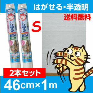 2本セット【はがせるタイプ】猫の爪とぎ防止シートS半透明だから貼っても目立たない46cm×1m×2本セットペット壁保護シートキズ汚れ防止シート