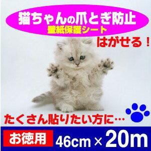 【はがせるタイプ】半透明の汚れ&猫の爪とぎ防止シートSR半透明だから貼っても目立たない【お徳用20m】46cm×20mペット壁紙保護シート業務用