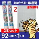 【はがせるタイプ】猫の爪とぎ防止シートM 半透明だから貼っても目立たない 92cm×1m×2本セット キズ汚れ防止シート【日本製】