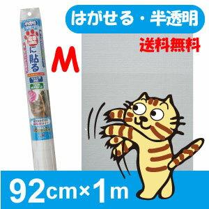 【はがせるタイプ】猫ちゃんの爪とぎ防止シートM半透明だから貼っても目立たない92cm×1mペット壁保護シートキズ汚れ防止シート
