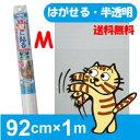 【はがせるタイプ】猫ちゃんの爪とぎ防止シートM 半透明だから貼っても目立たない 92cm×1m ペット壁保護シート【日本製】