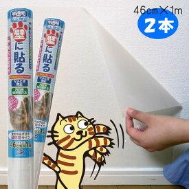 【2本セット】【はがせるタイプ】猫の爪とぎ防止シートS 46cm×1m×2本セット ペット壁保護シート【日本製】