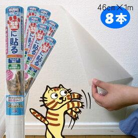 【8本セット】【はがせるタイプ】猫の爪とぎ防止シートS サイズ46cm×1m×8本セット ペット壁保護シート【日本製】